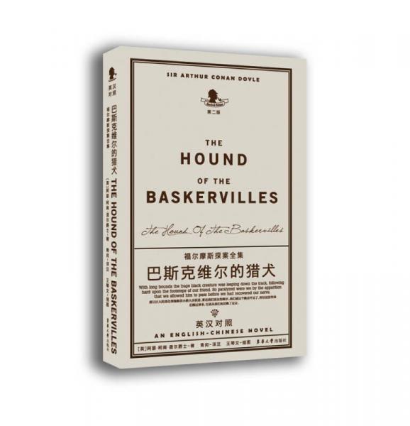 福尔摩斯探案全集·第二版:巴斯克维尔的猎犬