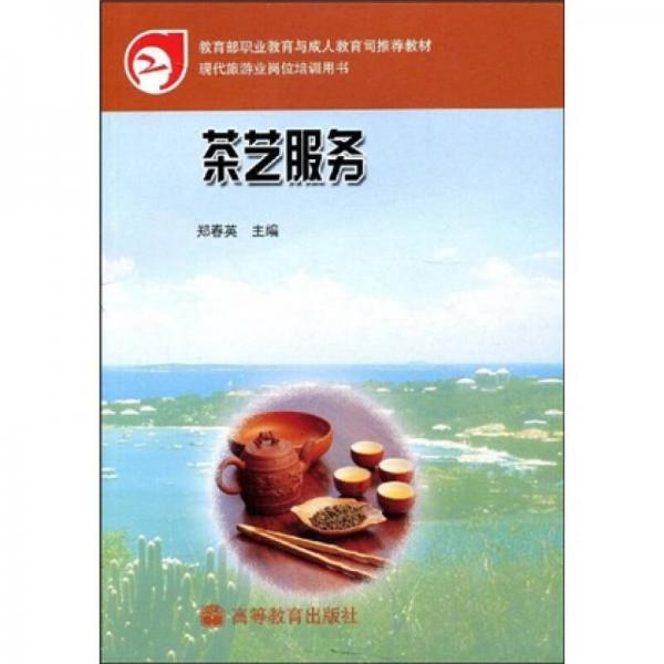 教育部职业教育与成人教育司推荐教材:茶艺服务(现代旅游业岗位培训用书)