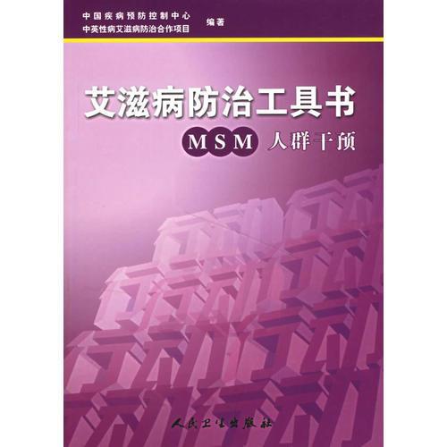 艾滋病防治工具书·MSM人群干预