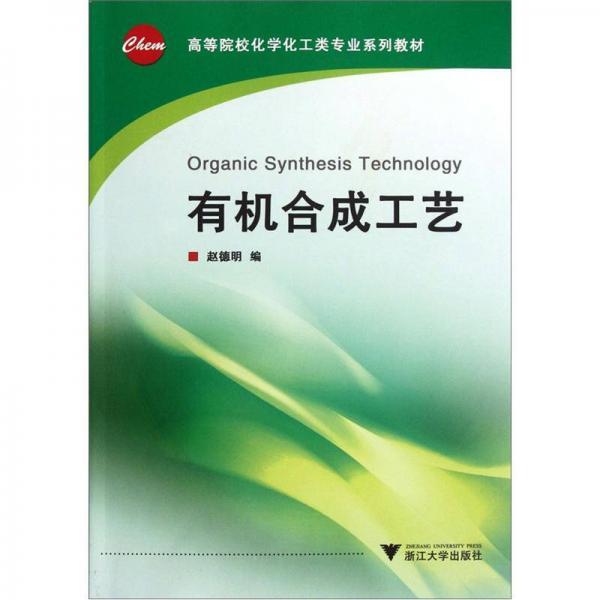 高等院校化学化工类专业系列教材:有机合成工艺