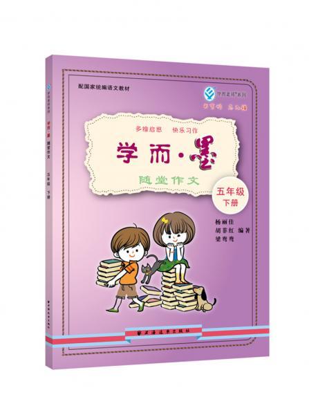 学而·墨——随堂作文五年级下册