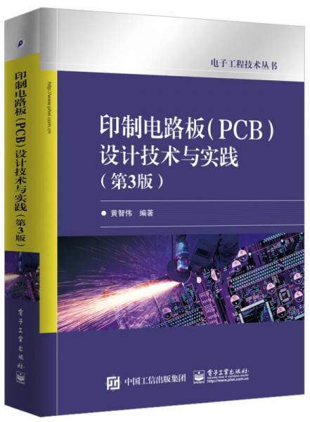印制电路板(PCB)设计技术与实践(第3版)