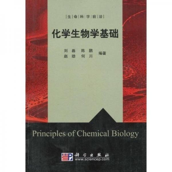 化学生物学基础