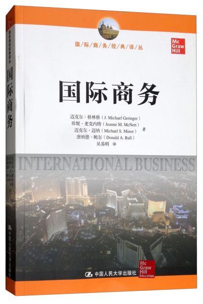 国际商务/国际商务经典译丛