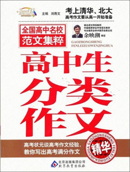 作文桥·全国高中名校范文集粹:高中生分类作文精华