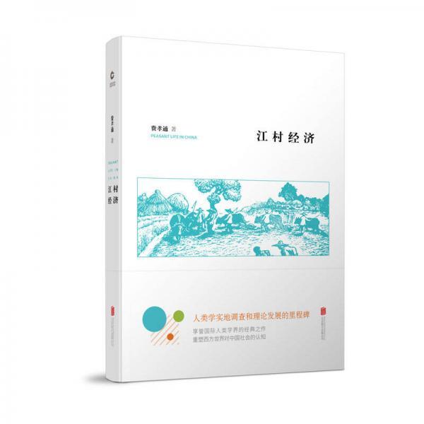 江村经济(精装典藏版)