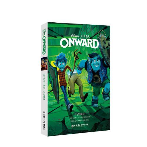 [迪士尼英文原版]1/2的魔法 Onward(赠英文音频、电子书及核心词讲解)