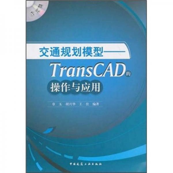 浜ら��瑙���妯″��锛�TransCAD����浣�涓�搴���