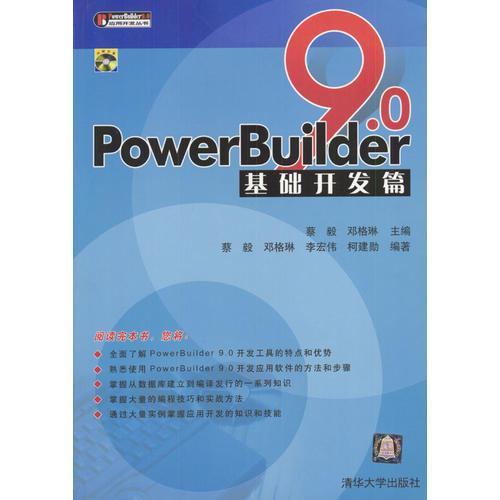PowerBuilder 9.0基础开发篇