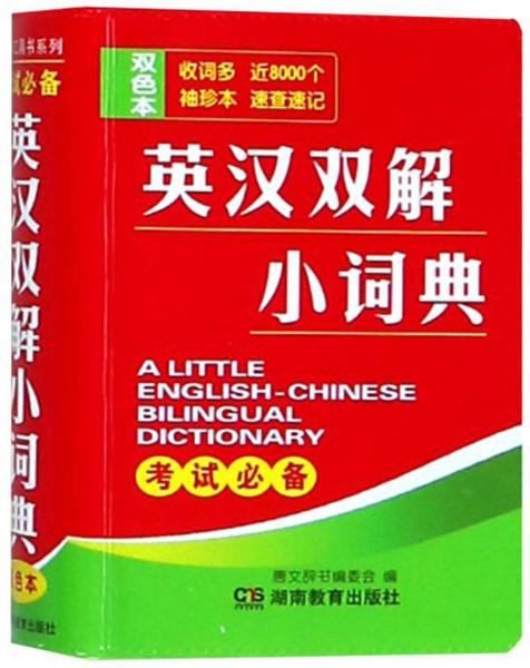 英汉双解小词典(双色本)