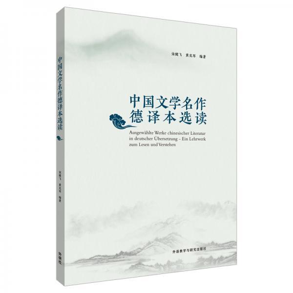 中国文学名作德译本选读