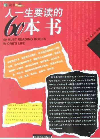 人一生要读的60本书