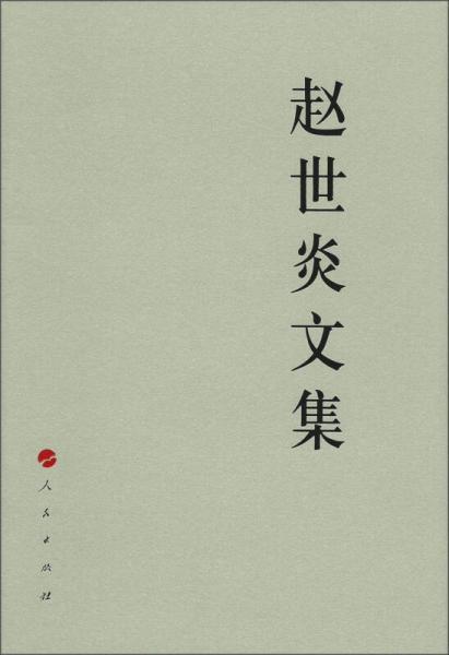 中国共产党先驱领袖文库:赵世炎文集