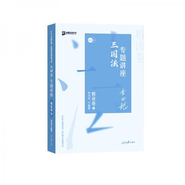 司法考试2020众合法考李曰龙三国法专题讲座精讲卷