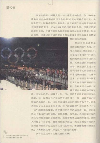阅读奥林匹克:现代卷