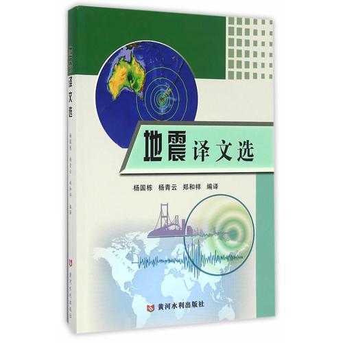 地震译文选