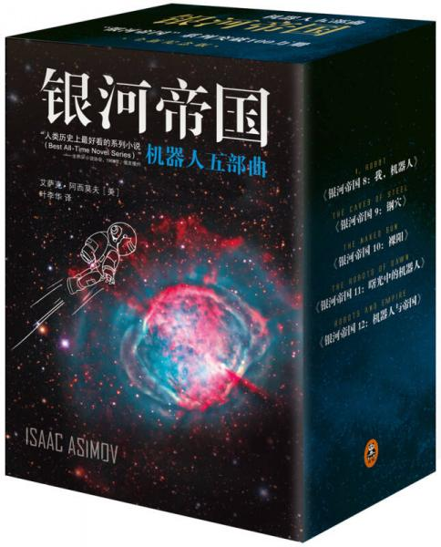 银河帝国:机器人五部曲