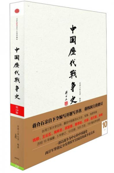 中国历代战争史(第10册)
