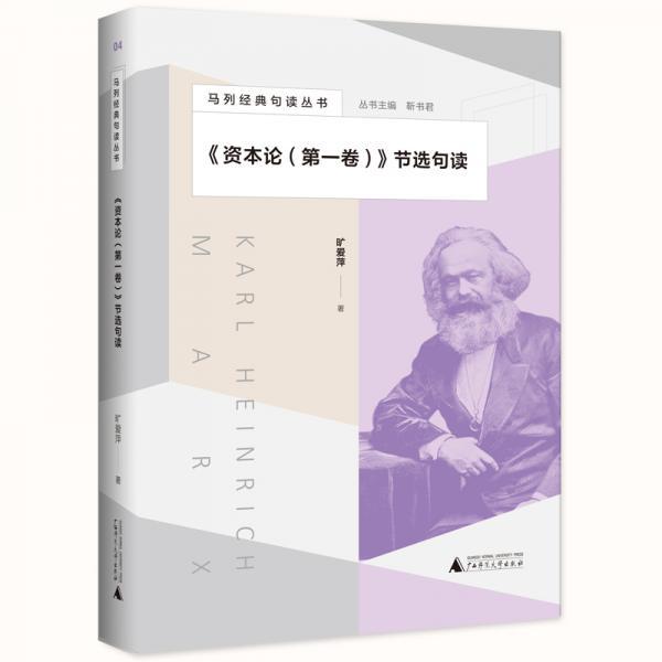 马列经典句读丛书·《资本论(第一卷)》节选句读