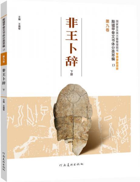 殷墟甲骨文书体分类萃编·第九卷:非王卜辞(下册)