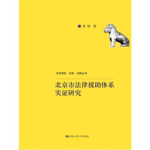 北京市法律援助体系实证研究(法学理念·实践·创新丛书)