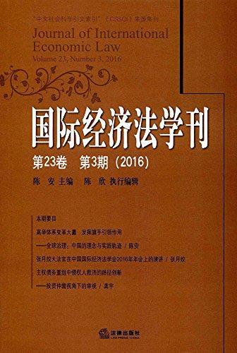 国际经济法学刊(第23卷)(第3期)(2016)