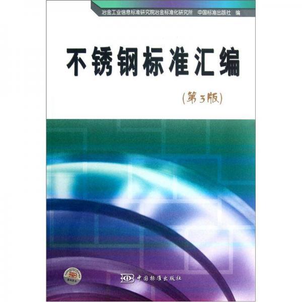不锈钢标准汇编(第3版)