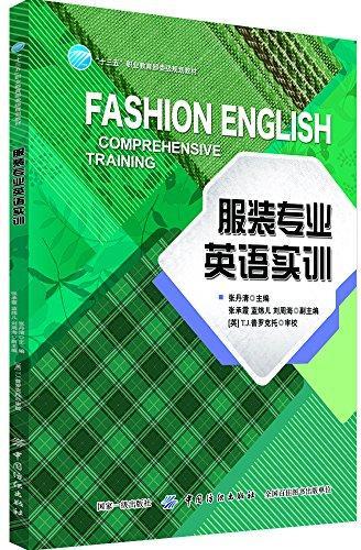 服装专业英语实训