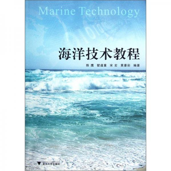 海洋技术教程