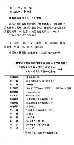 北京京剧百部经典剧情简介标准译本(汉匈对照)