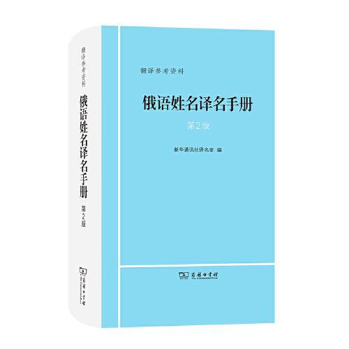 俄语姓名译名手册(第2版)