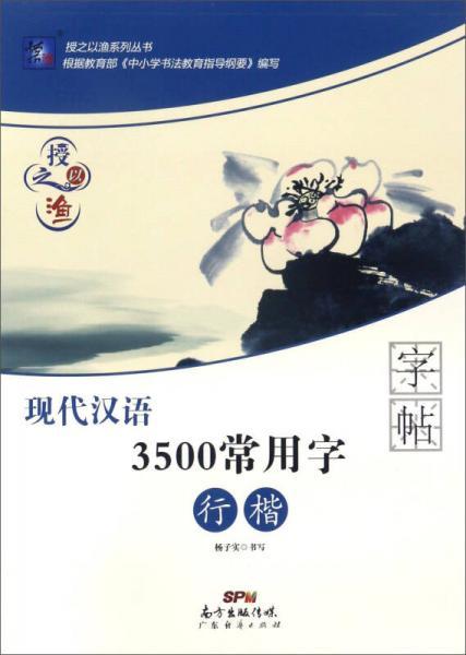 授之以渔系列丛书:现代汉语3500常用字字帖(行楷)