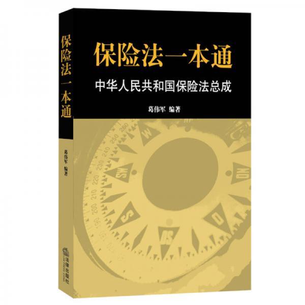 保险法一本通:中华人民共和国保险法总成