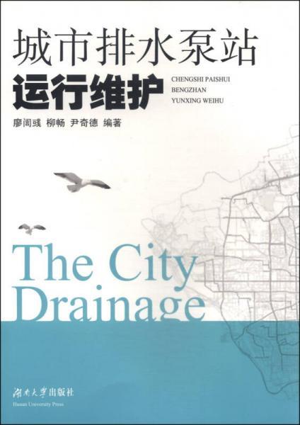 城市排水泵站运行维护