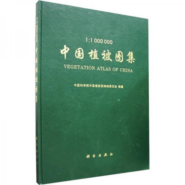 中国植被图集1