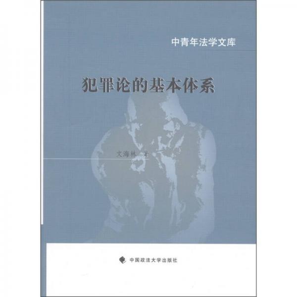 中青年法学文库:犯罪论的基本体系