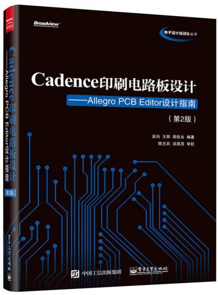 Cadence印刷电路板设计:Allegro PCB Editor设计指南(第2版)