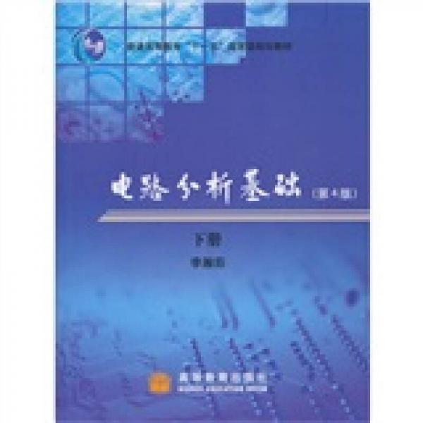 电路分析基础(下册)