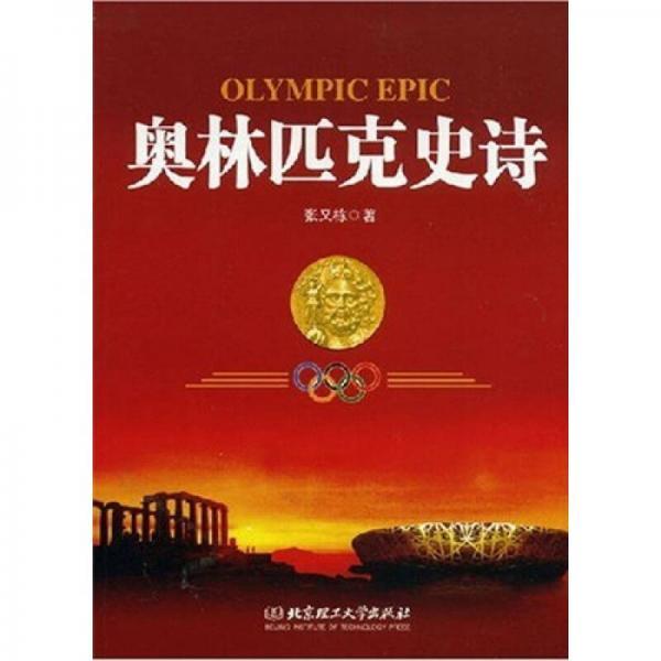 奥林匹克史诗