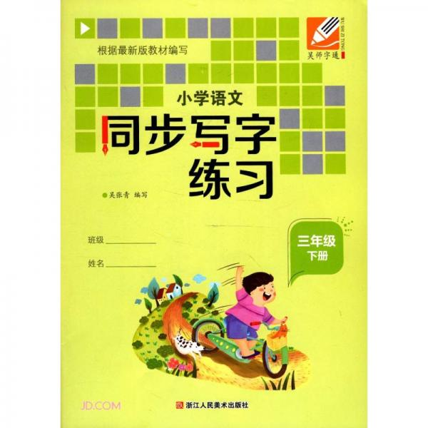 小学语文同步写字练习(3下)