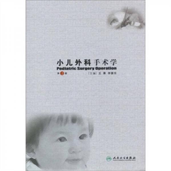 小儿外科手术学(第2版)