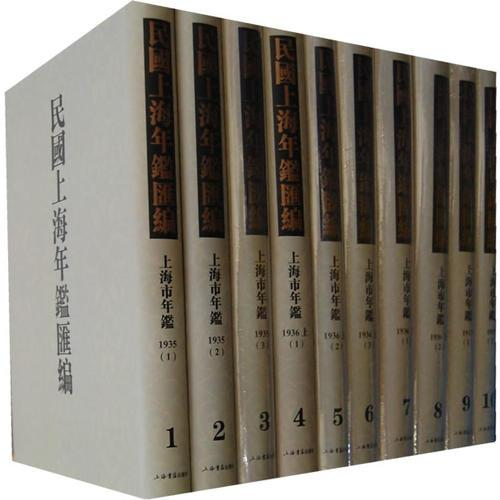 民国上海年鉴汇编(全20册)