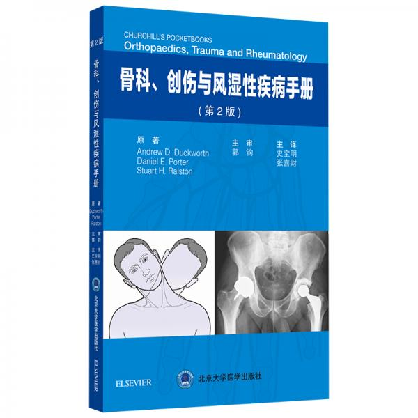 骨科、创伤与风湿性疾病手册(第2版)