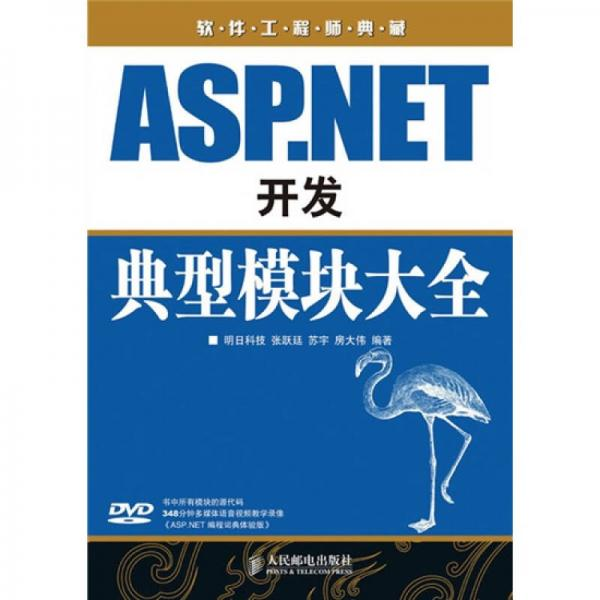 软件工程师典藏:ASP.NET开发典型模块大全