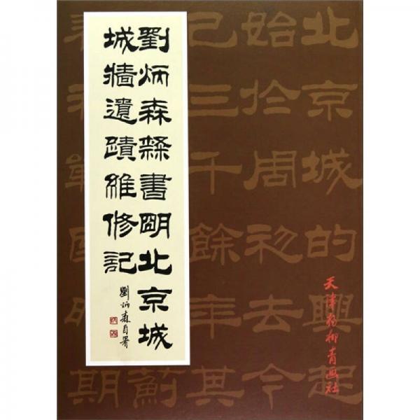 刘炳森隶书明北京城城墙遗迹维修记