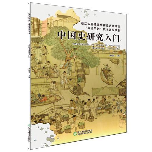 """""""养正明远""""校本课程书系:中国史研究入门"""