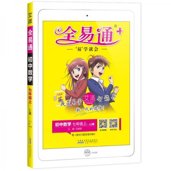 初中全易通-数学七年级上(冀教版)2019