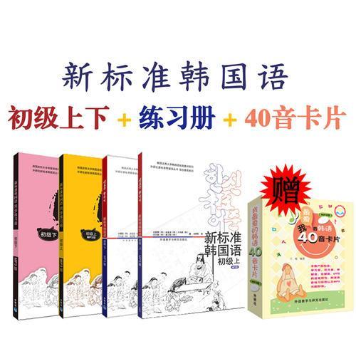 新标准韩国语初级促销装(赠《我最爱的韩语40音卡片》)