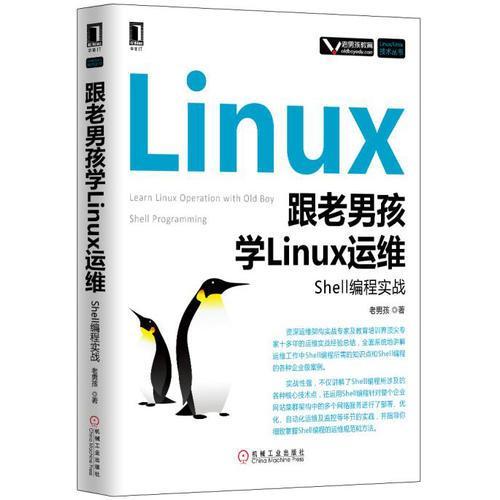 跟老男孩学Linux运维:Shell编程实战