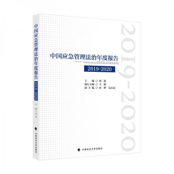 中国应急管理法治年度报告(2019-2020)刘锐社会调查法律社科专著中国政法大学出版社